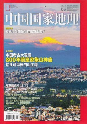 中国国家地理2019年6月期