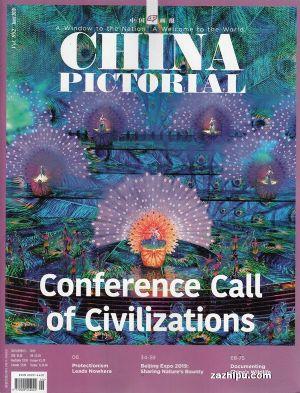 CHINAPICTORIAL中国画报2019年6月期