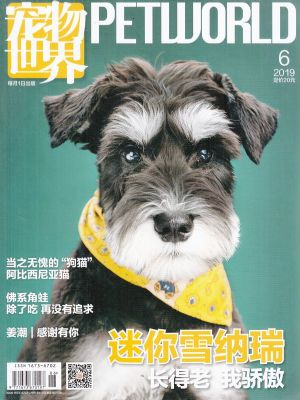 宠物世界(狗迷)2019年6月期