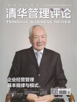 清华管理评论2019年5月期