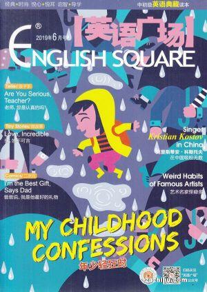 英语广场2019年6月期