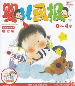 婴儿画报2019年6月期1