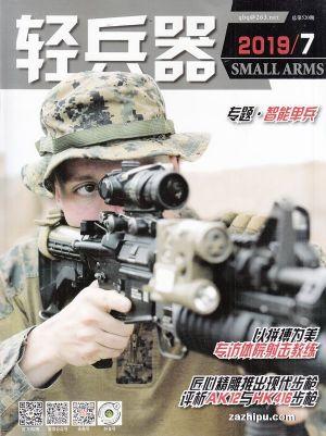 轻兵器2019年7月期