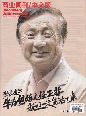商业周刊中文版2019年6月第2期