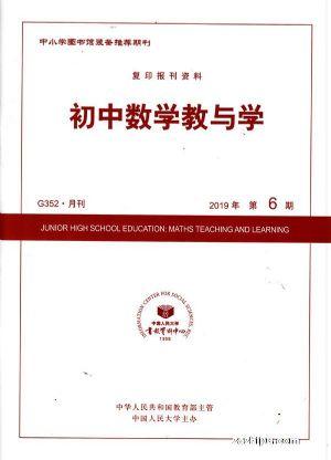 初中数学教与学2019年6月期