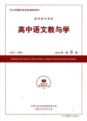 高中语文教与学2019年6月期