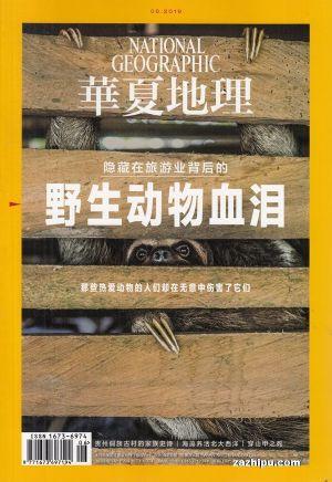 华夏地理2019年6月期