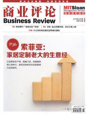 商业评论2019年5-6月期