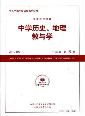 中学历史地理教与学2019年6月期