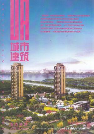 城市建筑上旬建筑版2019年2月期