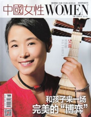 中国女性2019年6月期