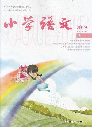 小学语文2019年6月期