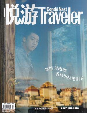悦游Traveler2019年7月期