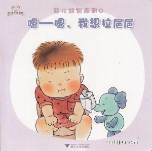 婴儿益智画册(综合版 绘本版)2019年6月期