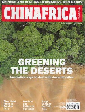 中国与非洲CHINAFRICA2019年6月期