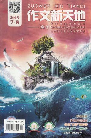 作文新天地高中版2019年7-8月期