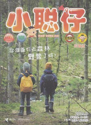 小聪仔自然科普版2019年7-8月期