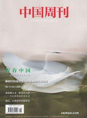 中国周刊2019年6月期