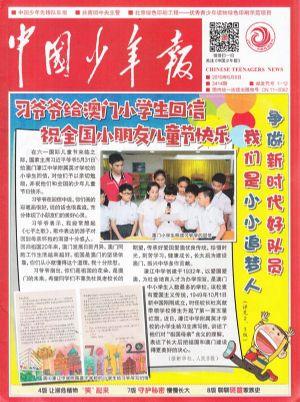 中国少年报2019年6月第1期