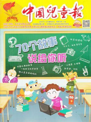 中国儿童报2019年7.1-8.4期