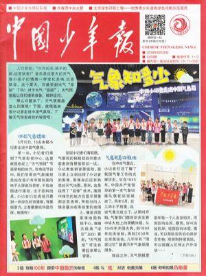 中国少年报2019年6月第4期