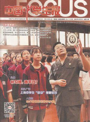 中国中学生报2019年6月第4期