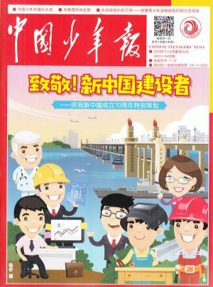 中国少年报2019年7.1-8.4期