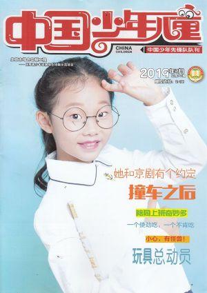 中国少年儿童综合版2019年7月期
