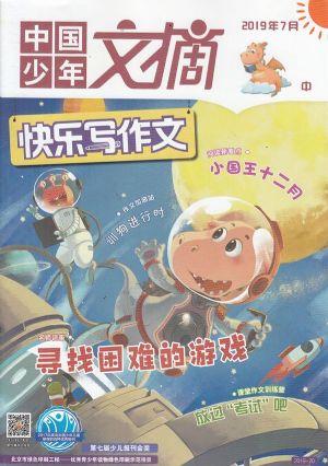 中国少年文摘(中)2019年7月期