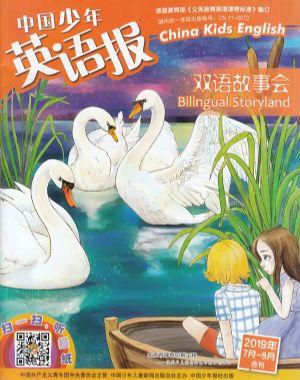 中国少年英语报双语故事会2019年7-8月期