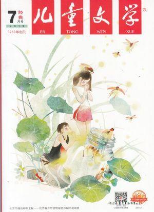 儿童文学(少年版)2019年7月期1