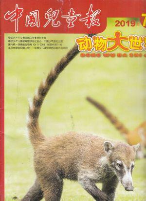 动物大世界2019年7-8月期