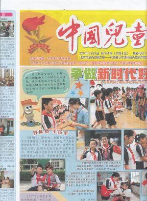 中国儿童报2019年6月第1期