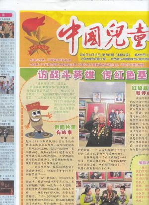 中国儿童报2019年6月第3期