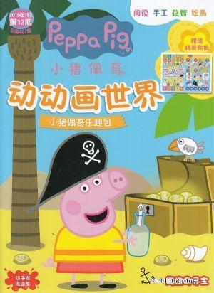 小猪佩奇动动画世界2019年7月第1期