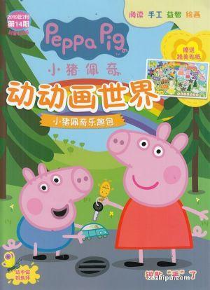 小猪佩奇动动画世界2019年7月第2期