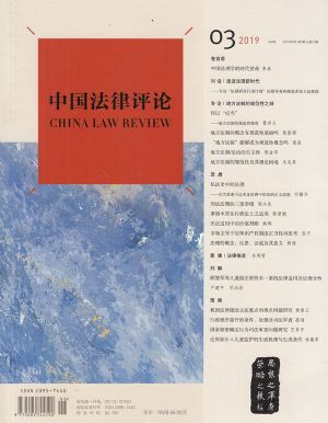 中国法律评论2019年5月期