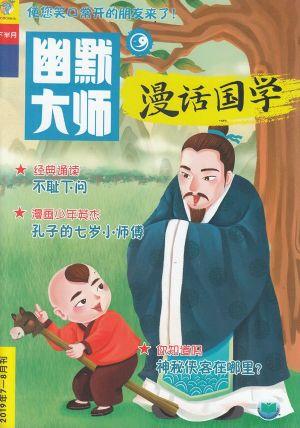 幽默大师漫话国学2019年7-8月期