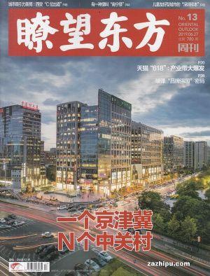 �t望东方周刊2019年6月第2期