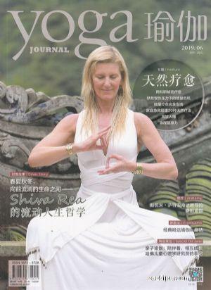 瑜伽2019年6月期