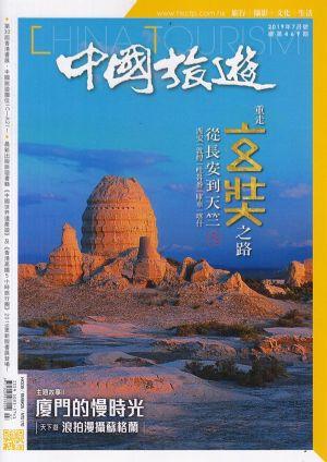 中国旅游2019年7月期