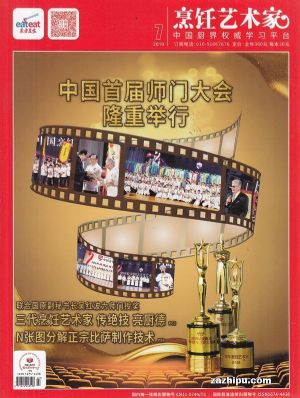 东方美食(烹饪艺术家)2019年7月期