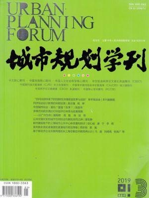 城市规划学刊2019年5月期