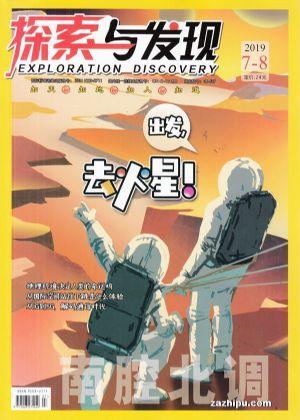 探索与发现2019年7-8月期