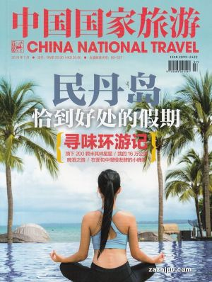 中国国家旅游2019年7月期