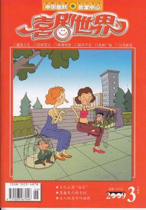 喜剧世界2009年2月刊