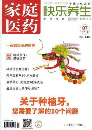 家庭医药(快乐养生)2019年7月期
