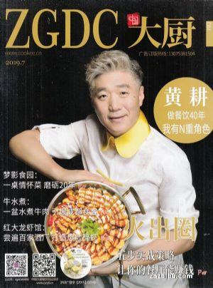 中国大厨2019年7月期