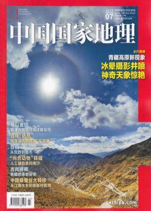 中国国家地理2019年7月期