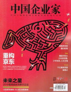 中国企业家2019年7月期